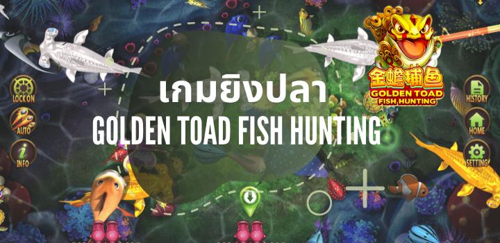 เกมยิงปลา GOLDEN TOAD FISH HUNTING