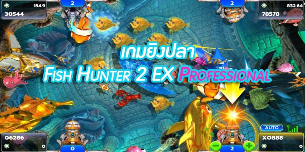 เกมยิงปลา Fish Hunter 2 EX Professional