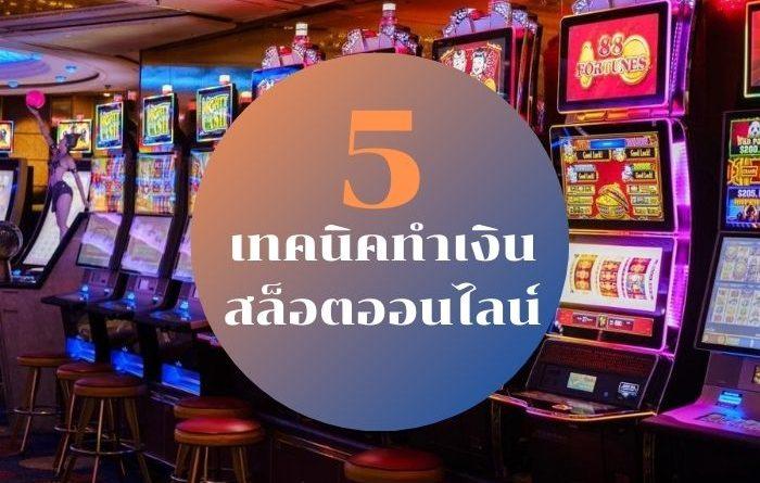 5 เทคนิคทำเงินสล็อตออนไลน์