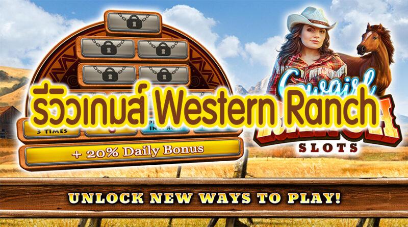 รีวิวเกมส์ Western Ranch