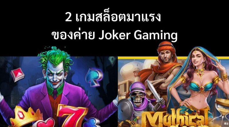 2 เกมสล็อตมาแรง ของค่าย Joker Gaming