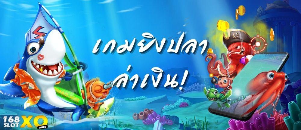 เกมยิงปลาล่าเงิน!