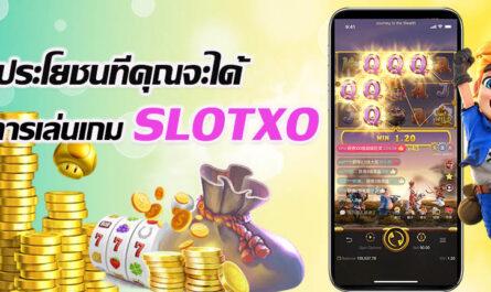 ประโยชนที่คุณจะได้ จากการเล่นเกม SLOTXO สล็อต สล็อตออนไลน์ เกมสล็อต เกมสล็อตออนไลน์ สล็อตXO Slotxo Slot ทดลองเล่นสล็อต ทดลองเล่นฟรี ทางเข้าslotxo