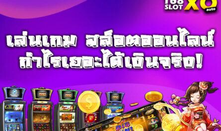 เล่นเกม สล็อตออนไลน์ กำไรเยอะได้เงินจริง! สล็อต สล็อตออนไลน์ เกมสล็อต เกมสล็อตออนไลน์ สล็อตXO Slotxo Slot ทดลองเล่นสล็อต ทดลองเล่นฟรี ทางเข้าslotxo