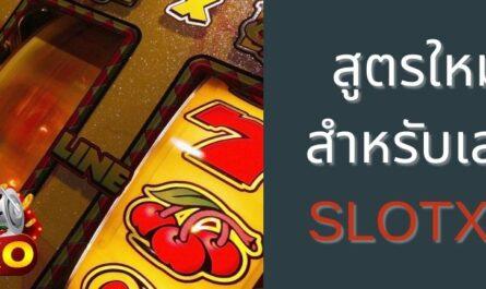 สูตรใหม่ สำหรับเล่น SLOTXO
