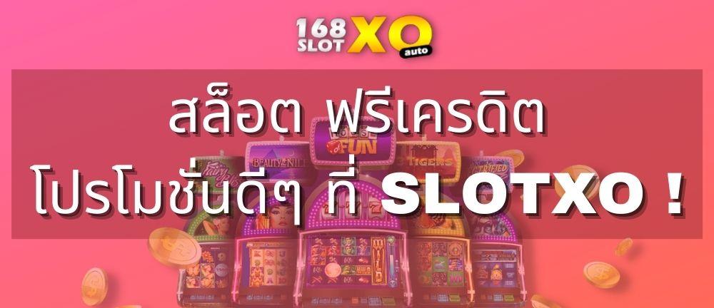สล็อต ฟรีเครดิต โปรโมชั่นดีๆ ที่ SLOTXO ! สล็อต สล็อตออนไลน์ เกมสล็อต เกมสล็อตออนไลน์ สล็อตXO Slotxo Slot ทดลองเล่นสล็อต ทดลองเล่นฟรี ทางเข้าslotxo