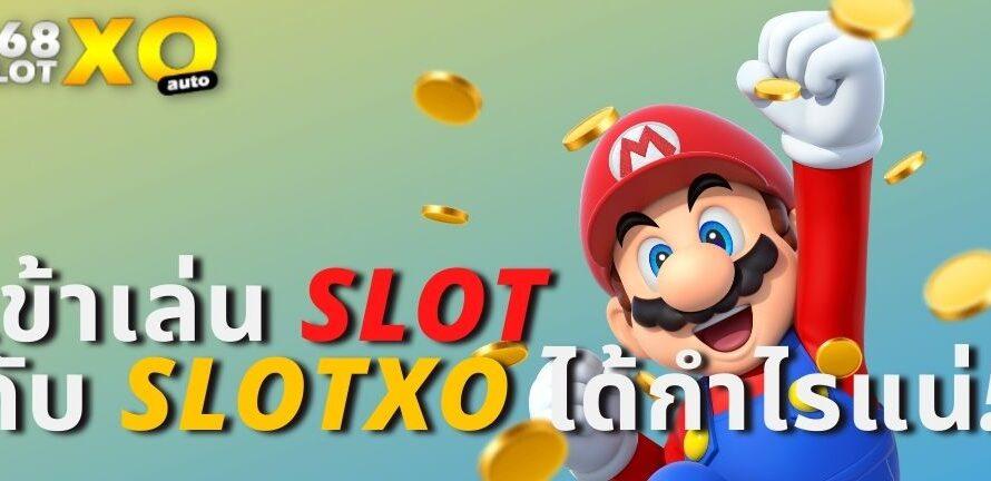 เข้าเล่น SLOT กับ SLOTXO ได้กำไรแน่!