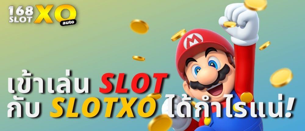 เข้าเล่น SLOT กับ SLOTXO ได้กำไรแน่! สล็อต สล็อตออนไลน์ เกมสล็อต เกมสล็อตออนไลน์ สล็อตXO Slotxo Slot ทดลองเล่นสล็อต ทดลองเล่นฟรี ทางเข้าslotxo