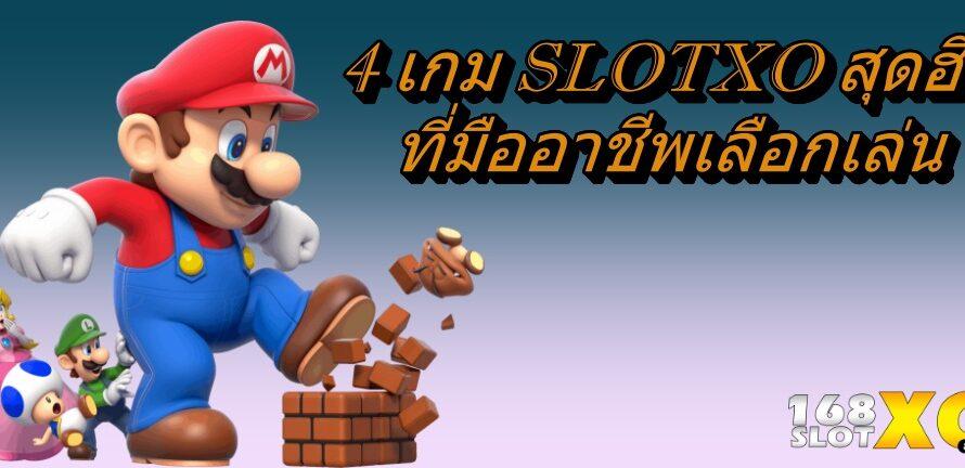 แนะนำ 4 เกม SLOTXO สุดฮิต ที่มืออาชีพเลือกเล่น