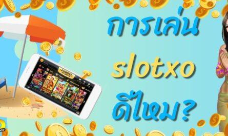 การเล่น slotxo ดีไหม_