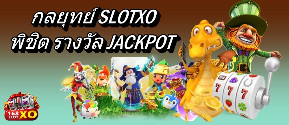 กลยุทย์ SLOTXO พิชิต รางวัล JACKPOT slot slotxo เกมสล็อต สล็อต สล็อตออนไลน์ สมัครสมาชิกสล็อต สมัครslotxo