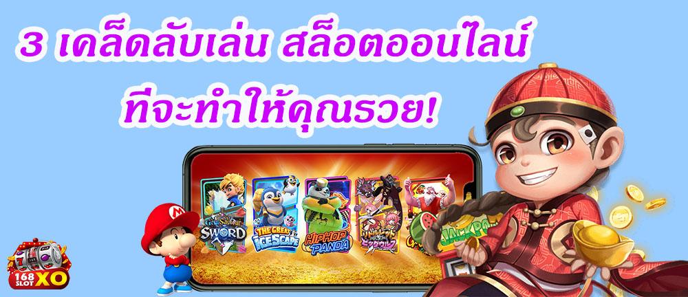 3 เคล็ดลับเล่นเกม สล็อตออนไลน์ ที่จะทำให้คุณรวย! สล็อต สล็อตออนไลน์ เกมสล็อต เกมสล็อตออนไลน์ SLOTXO SLOT เกมSLOTXO เกมSLOT ทดลองเล่นSLOTXO สมัครสล็อต