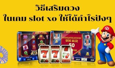 วิธีเสริมดวงในเกม slot xo ให้ได้กำไรปังๆ slot slotxo เกมสล็อต สล็อตออนไลน์ ทดลองเล่นเกมสล็อต สมัครสมาชิกslotxo ทางเข้าเล่นslotxo