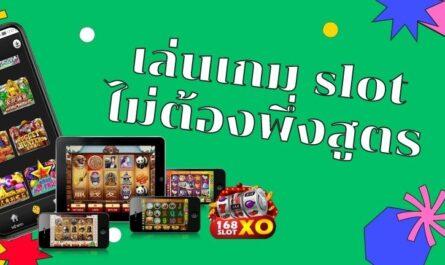 เล่นเกม slot ไม่ต้องพึ่งสูตร