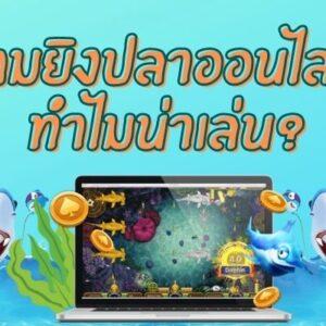 เกมยิงปลา ออนไลน์ ทำไมน่าเล่น_